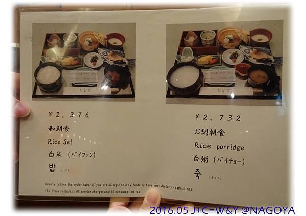 05.23 東急日式早餐 03.jpg