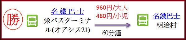 05.23 名鐵巴士 05.png
