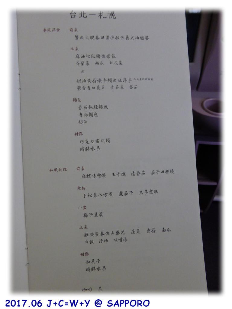 2017.06.04 華航商務艙07.jpg