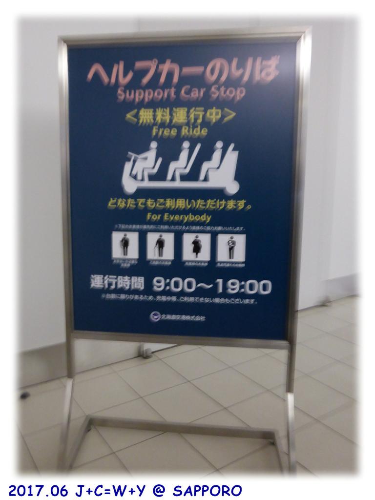 2017.06.04 新千歲空港 07.jpg
