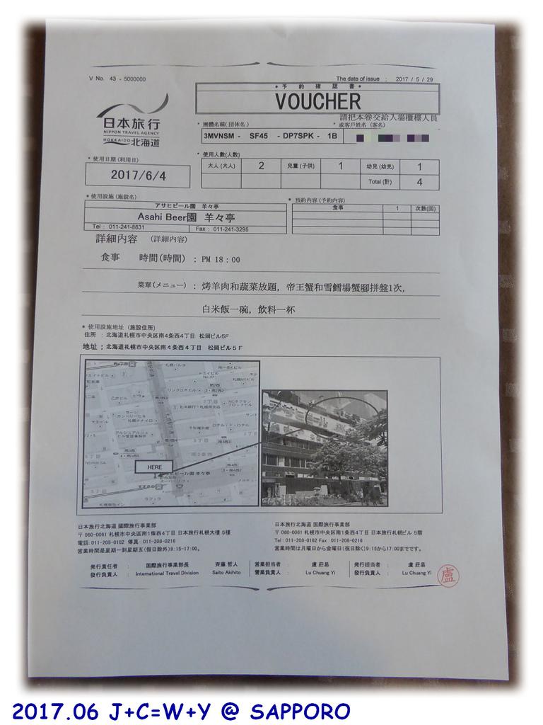 2017.06.04 新千歲空港 03.jpg