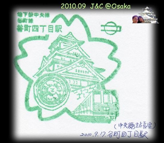 9.17紀念章-谷町四丁目駅.jpg