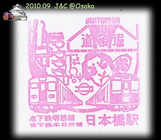 9.20紀念章-地鐵 日本橋駅.jpg