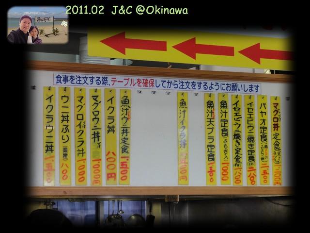 泡瀨漁港菜單.jpg