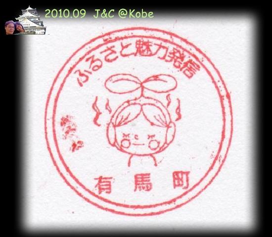 9.19紀念章-有馬溫泉神社.jpg