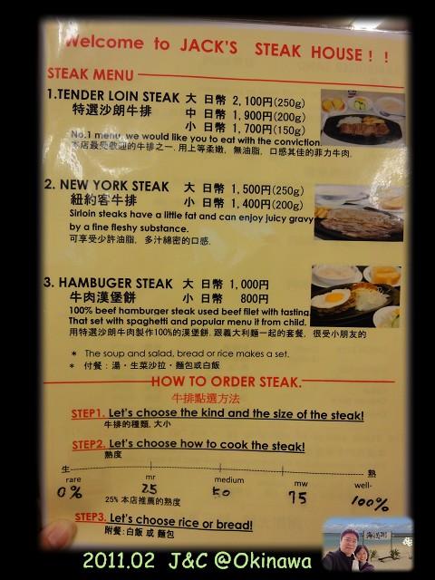 傑克牛排菜單1.jpg