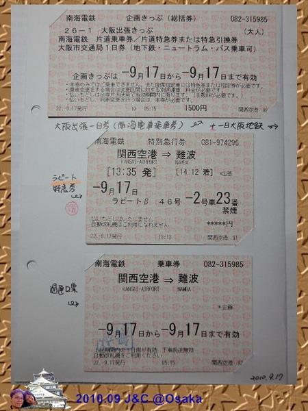 9.17南海車票.jpg