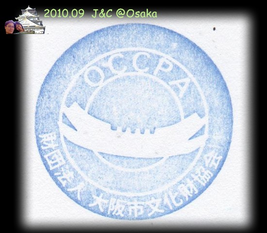 9.17紀念章-大阪歷史博物館1.jpg