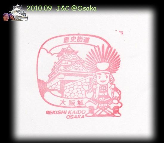 9.17紀念章-大阪城2.jpg
