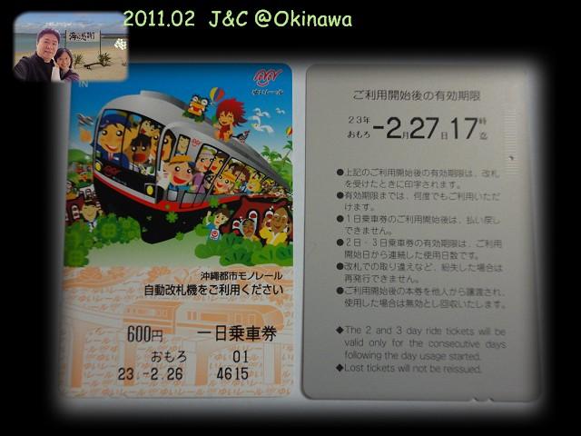 輕軌電車一日券.jpg
