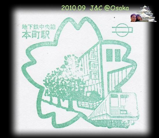 9.18紀念章-中央線本町駅.jpg