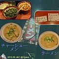 9.18晚餐金龍拉麵.jpg