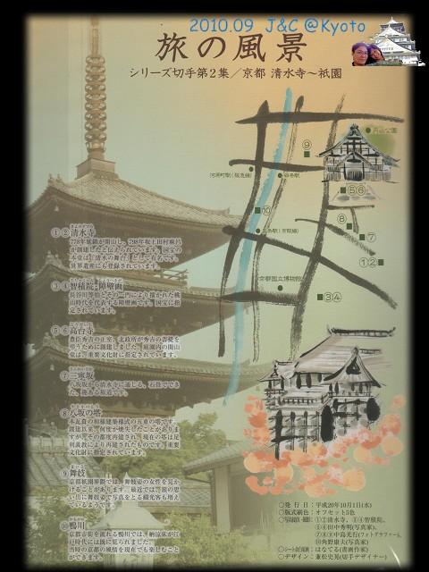 9.20 旅的風景郵票3.jpg