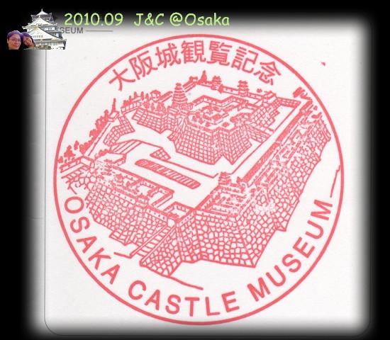 9.17紀念章-大阪城4.jpg