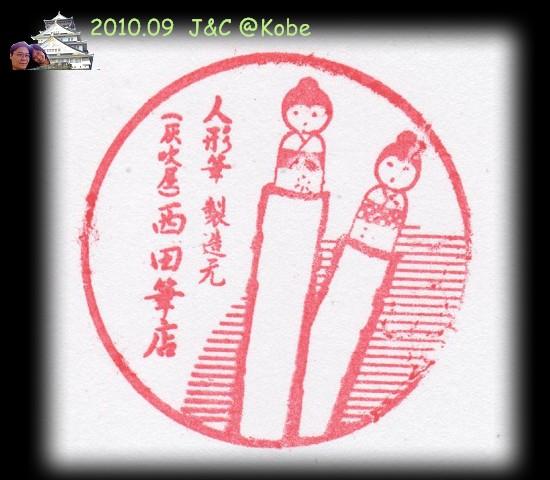 9.19紀念章-有馬人形筆.jpg