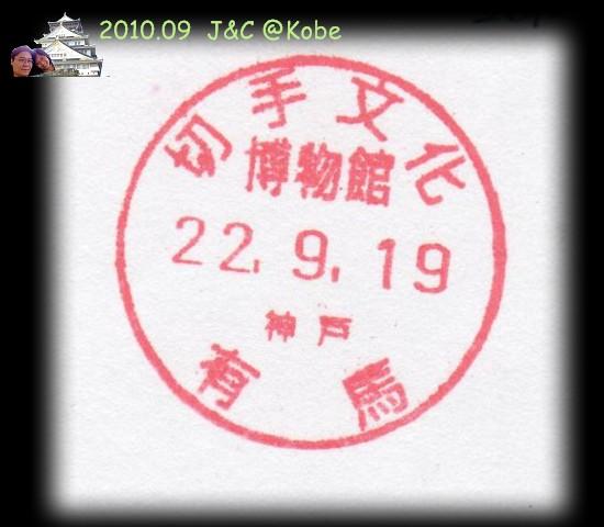 9.19紀念章-切手文化博物館.jpg