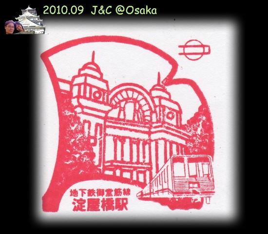 9.20紀念章-地鐵 淀屋橋駅.jpg