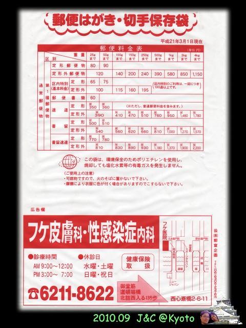 9.20郵票袋子.jpg