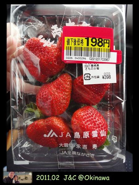 JUSCO買草莓.jpg