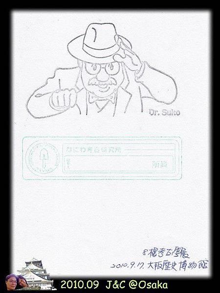 9.17紀念章-大阪歷史博物館4.jpg