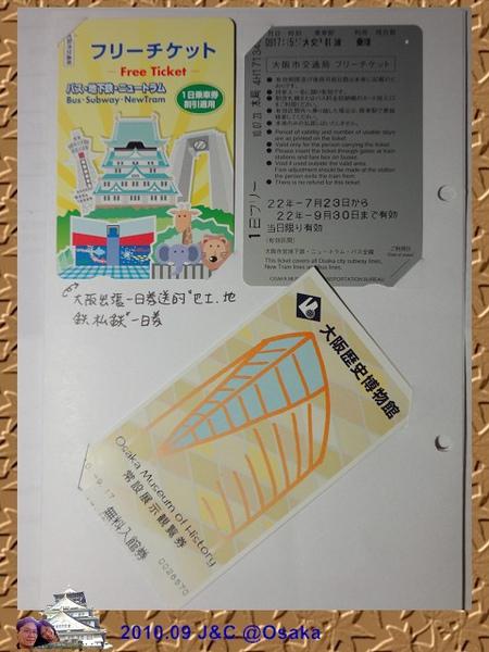 9.17一日券+歷史門票.jpg