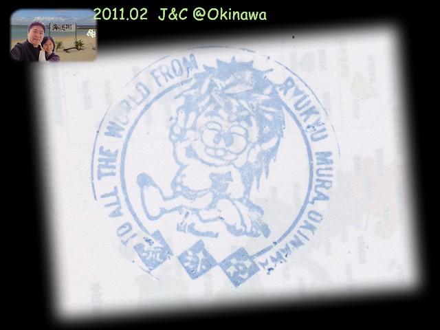 琉球村印章.jpg