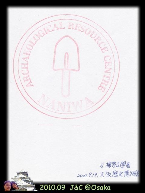 9.17紀念章-大阪歷史博物館5.jpg