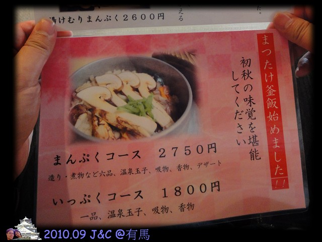 9.19午餐くつろぎ家菜單3.jpg