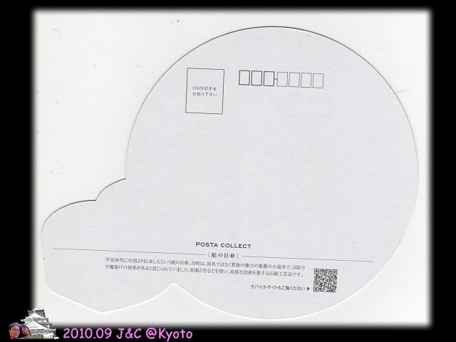 9.20地域版明信片-京都2.jpg