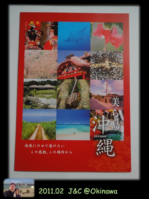 琉球村買的郵票封套.jpg