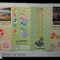 9.17大阪歷史博物館1.jpg