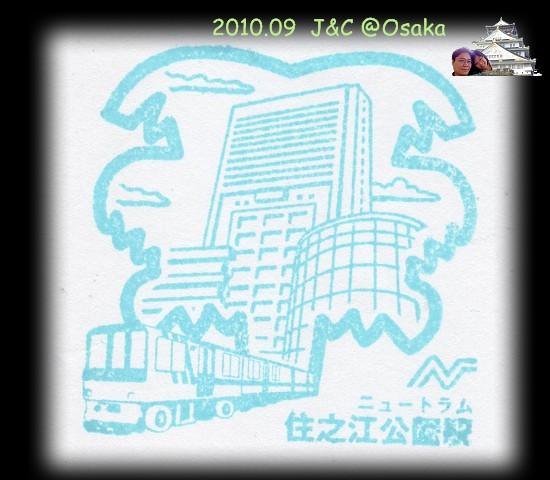 9.18紀念章-住之江公園駅.jpg
