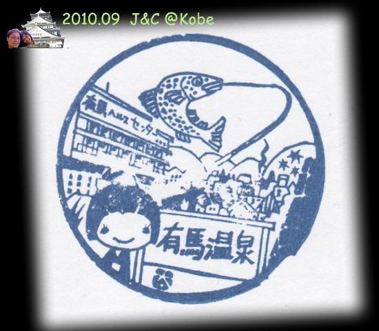 9.19 紀念章-有馬溫泉駅.jpg