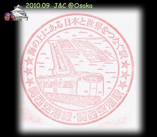9.17 紀念章-JR關西空港.jpg