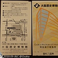 9.17歷史博物館門票.jpg