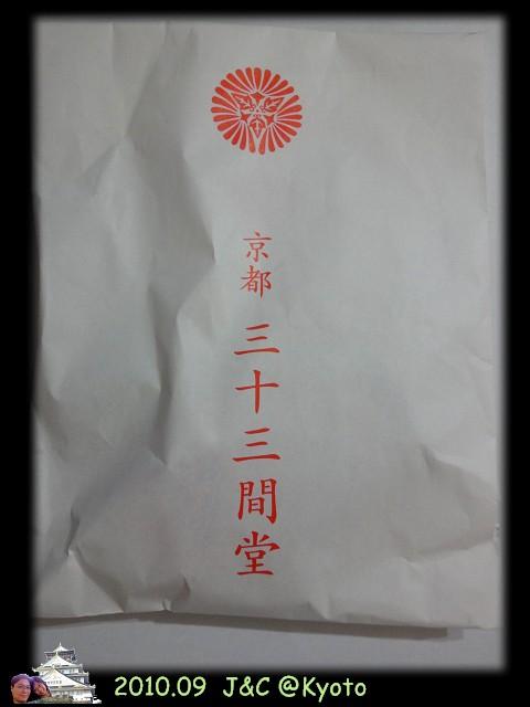 9.20三十三間堂御守1.jpg