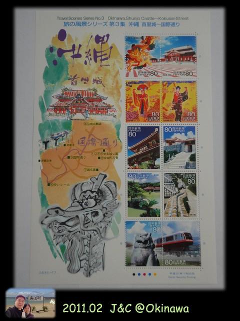 沖繩地域郵票第3集.jpg