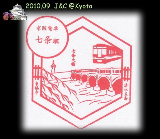 9.20紀念章-京阪電車 七条駅.jpg