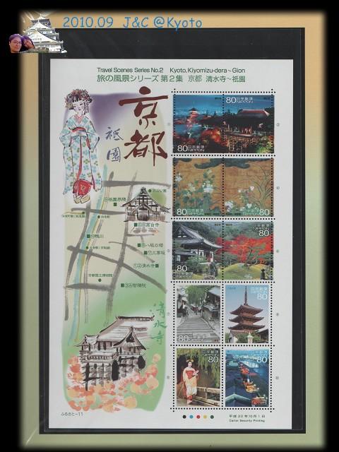 9.20 旅的風景郵票2.jpg