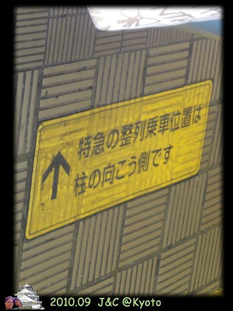 9.20京阪電車特急位置.jpg