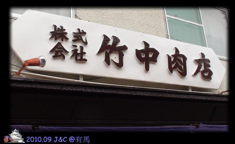 9.19竹中肉店1.jpg