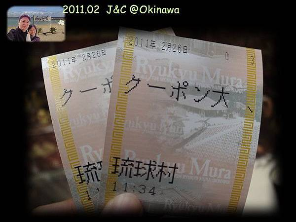 琉球村門票.jpg