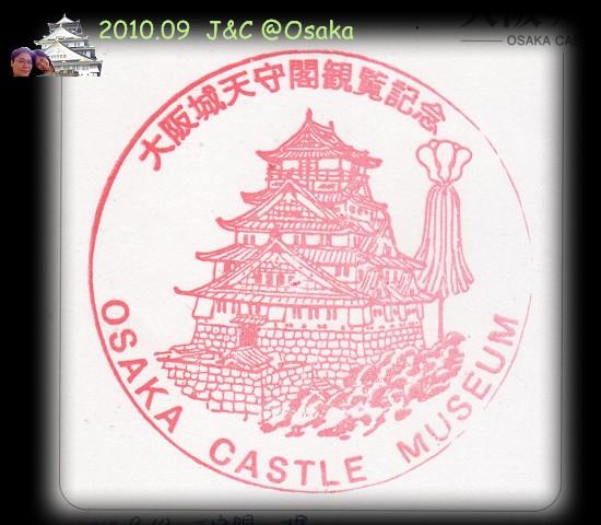 9.17紀念章-大阪城3.jpg