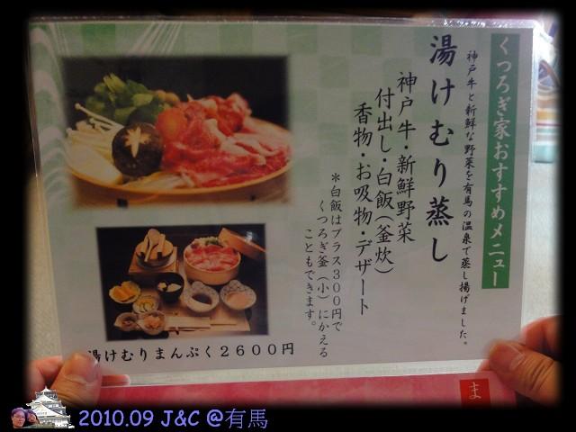 9.19午餐くつろぎ家菜單2.jpg