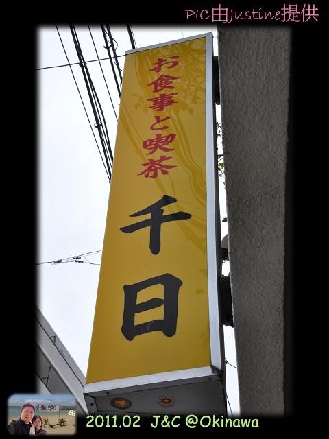 千日鯛魚燒.jpg