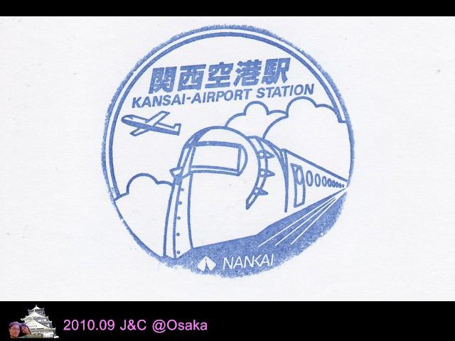 9.17 紀念章-南海關西空港站.jpg
