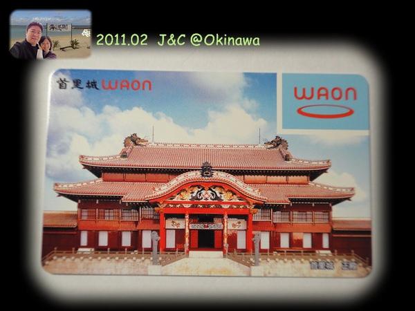 首里城WAON卡.jpg
