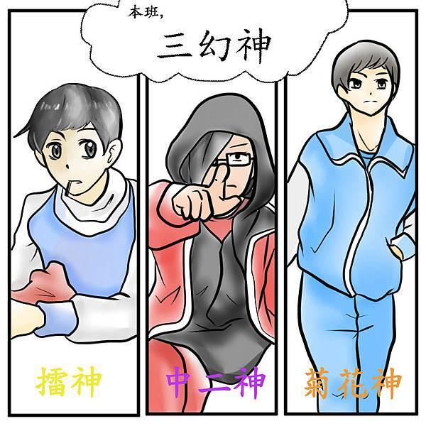 3幻神.jpg