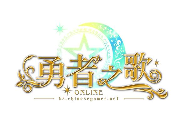 勇者之歌 -標準字s.jpg
