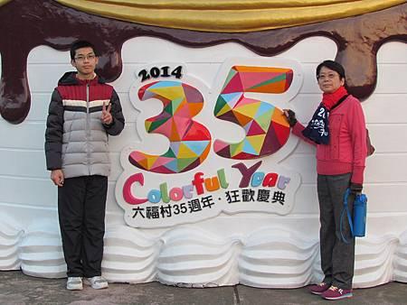 六福村20140101-0083.JPG